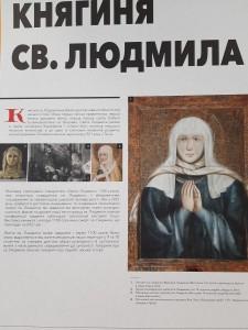Відкриття чеської виставки «Княгиня Свята Людмила»